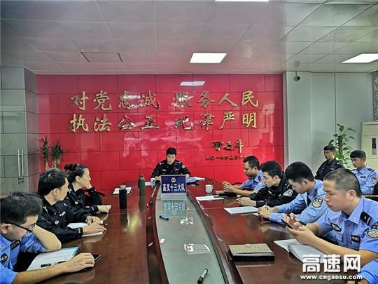 广西高支直属十三大队召开警示教育专题会加强队伍管理