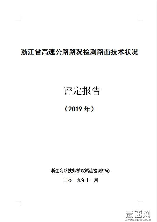 浙江顺畅养护嘉绍大桥2019年度再次荣获全省高速公路路况质量检测第一名
