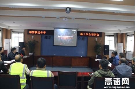 陕西高速集团西乡路政中队联合高速交警开展冬季施工安全培训会