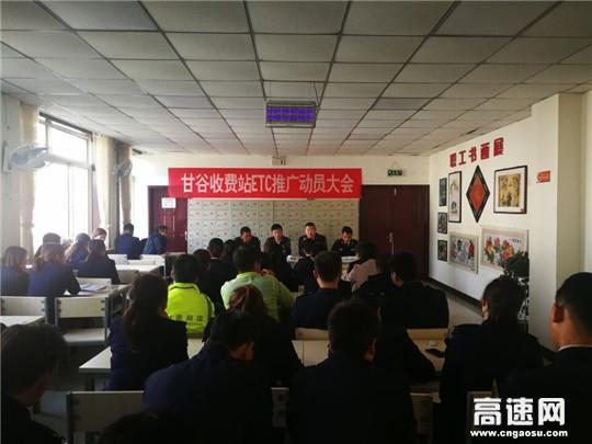 甘肃甘谷收费所甘谷收费站召开ETC推广发行动员大会