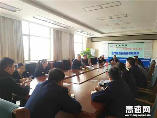 """甘肃瓜州收费所""""学""""""""宣""""齐推新政策"""