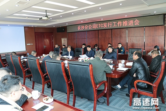 湖南:现代投资长沙分公司组织召开ETC发行工作推进会