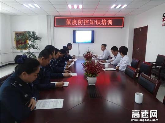 内蒙古公路中和通行费收费所开展联防联控鼠疫防控宣传工作