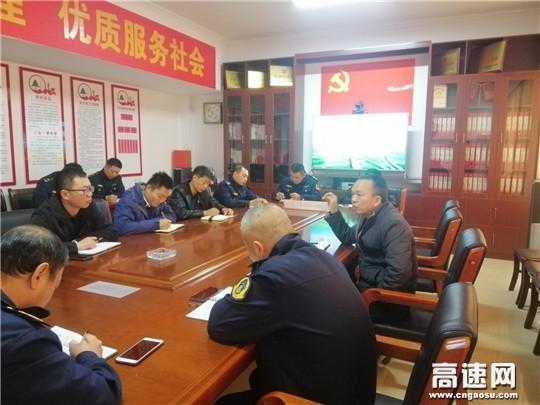 山东高速泰安运管中心济宁路管分中心召开改扩建交通保障工作会议