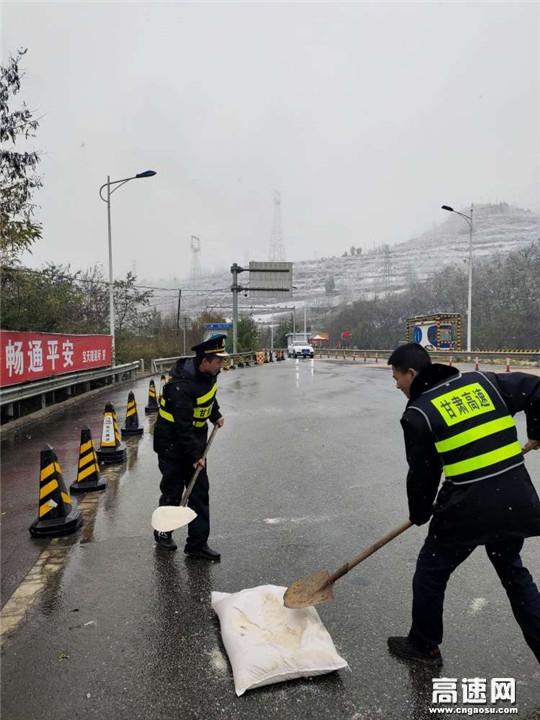 甘肃宝天高速东岔安检大队除雪防滑保畅通