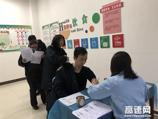 陕西高速集团西略分公司西乡管理所组织员工体检,关爱员工健康