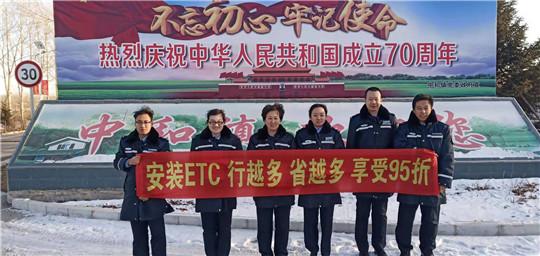 内蒙古公路交通投资发展有限公司呼伦贝尔分公司中和通行费收费所深入开展ETC宣传工作