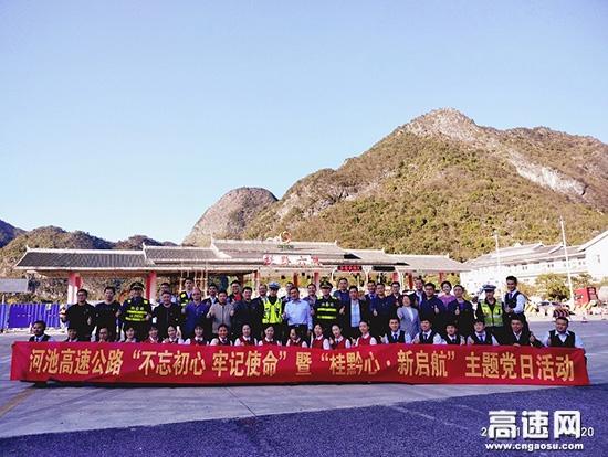 广西柳州高速公路管理处六河路警路企联合党支部开展主题党日活动