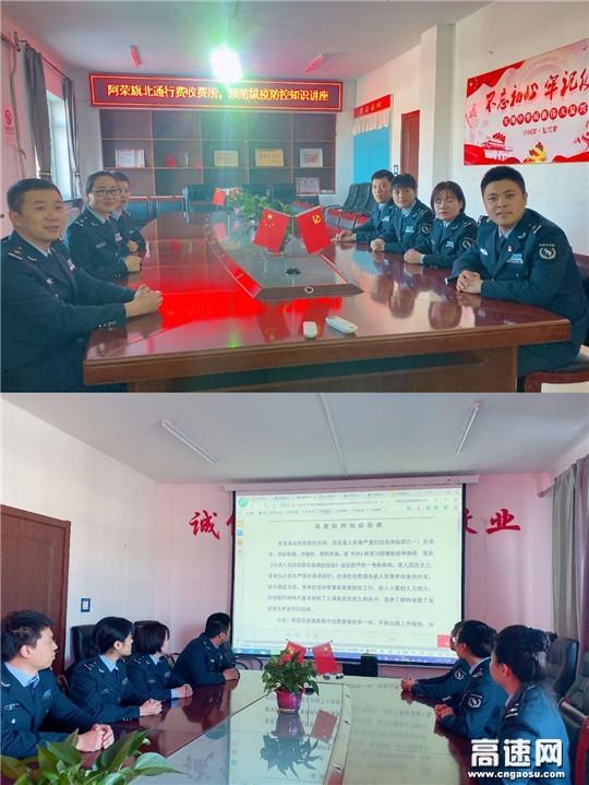 内蒙古公路阿荣旗北通行费收费所组织开展预防鼠疫防控知识讲座