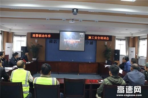 陕西:西乡路政中队联合高速交警开展冬季施工安全培训会