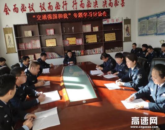 """内蒙古:霍尔奇收费所开展""""交通强国和我""""专题学习讨论会"""