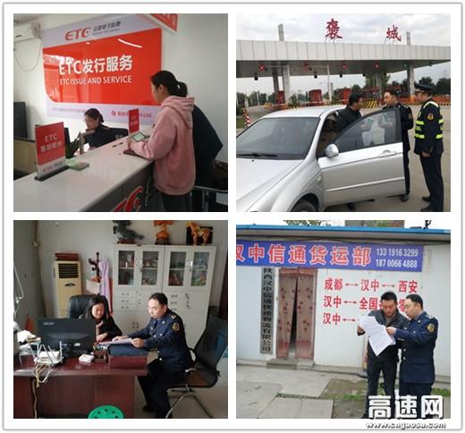 """陕西:汉中北ETC发行服务网点""""三举措""""提升服务质量"""