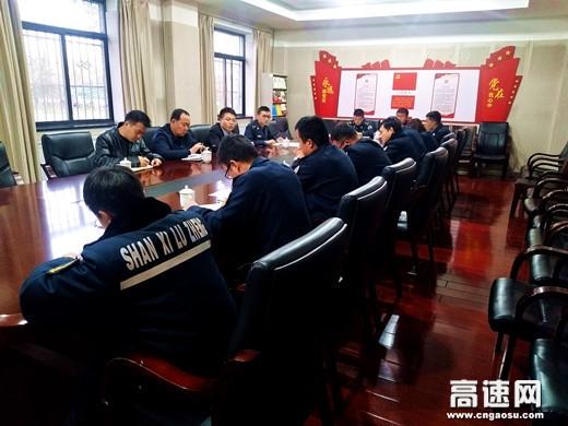 陕西高速集团西略路政大队召开涉路施工安全生产工作会