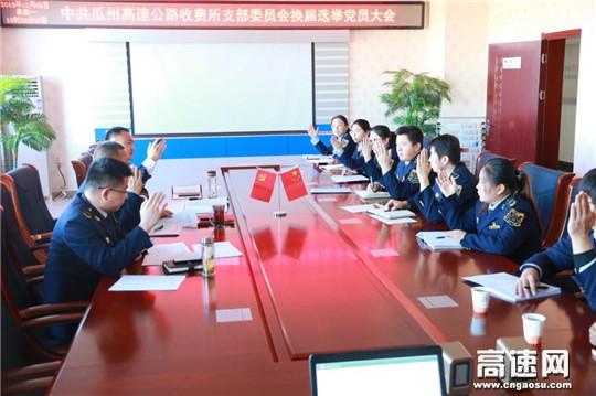 甘肃瓜州高速公路收费所党支部顺利完成换届选举工作