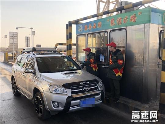 河北沧廊高速开发区收费站志愿者向司乘发放冬季行车安全宣传册