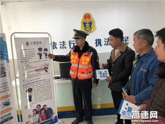 """湖北高速路政汉十支队第六大队开展""""12.4""""法制宣传日活动"""