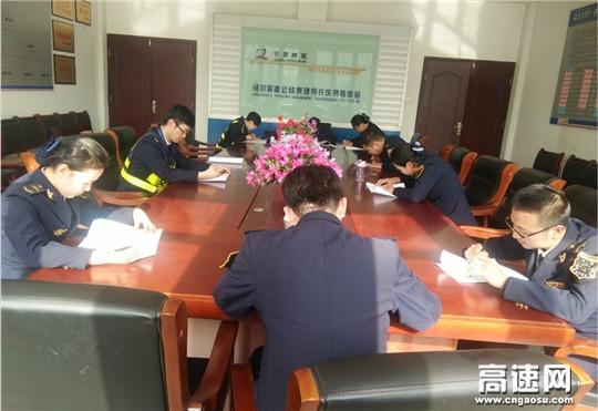 甘肃:泾川所长庆桥收费站开展宪法知识学习宣传活动