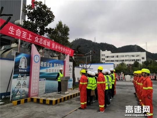 浙江交工养护龙丽项目部吹响全力打造安全试点号角