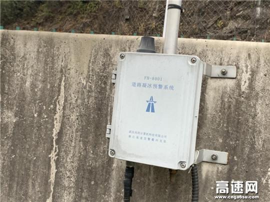 """浙江杭新景高速未""""冰""""绸缪,提前检修""""凝冰预警系统"""""""