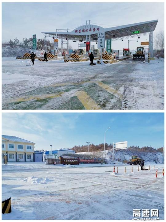内蒙古公路阿荣旗北通行费收费所齐心协力除雪保畅
