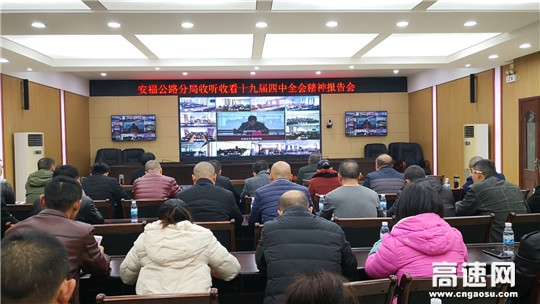 江西安福公路分局收听收看市公路局组织学习十九届四中全会精神视频会