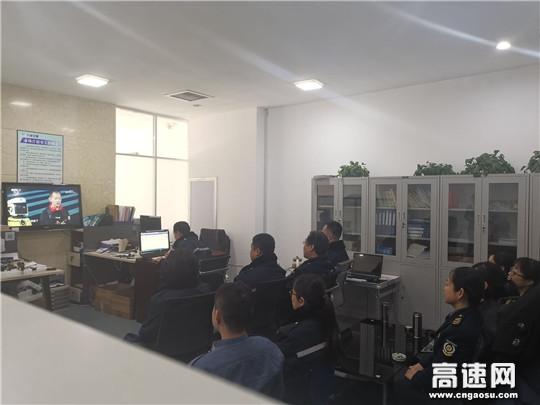 齐鲁交通东营分公司组织干部职工观看 《平安行2019》专题节目