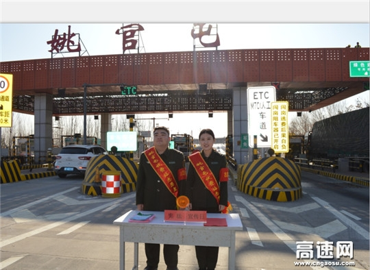 河北沧廊(京沪)高速姚官屯收费站积极开展宪法宣传日活动