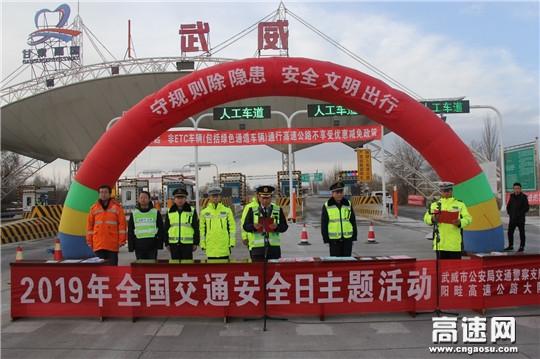 """甘肃省古永高速公路收费所开展以""""守规则除隐患,安全文明出行""""为主题交通安全日宣传活动"""