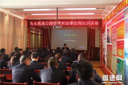 甘肃省古永高速公路收费所扎实开展法律法规知识讲座