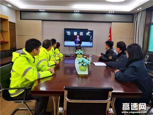 湖北高速路政大广北第二大队组织观看国家公祭仪式 缅怀南京大屠杀遇难同胞