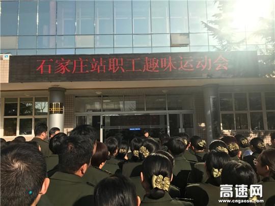 河北:石安高速石家庄收费站举办冬季趣味运动会