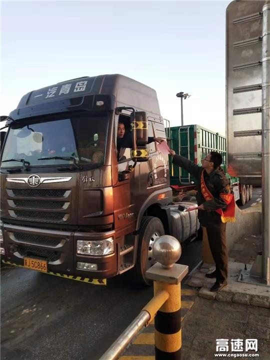 河北沧廊(京沪)高速公路开发区收费站宣传入口称重检测工作并发放《致广大货运业主和司机朋友的一封信》