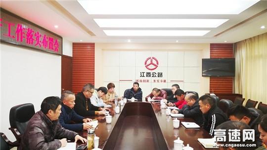 江西安福公路分局贯彻安全生产视频会议精神