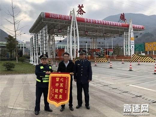 陕西高速集团西略分公司茶镇收费站热心助司乘获赠锦旗