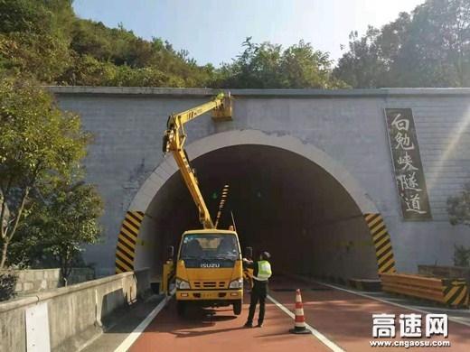 陕西高速集团西乡管理所多点齐抓提升隧道通行环境