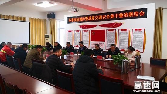 甘肃:武威清障救援大队联合涉路单位召开冬季事故预防暨道路交通安全集中整治联席会