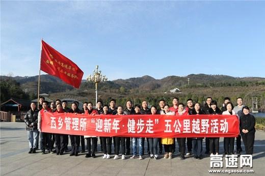 """陕西:西乡管理所开展""""迎新年・健步走""""五公里越野活动"""