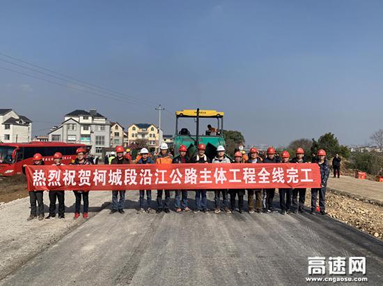 好消息!浙江衢州沿江公路柯城段主体工程率先全线完工