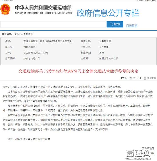 浙江顺畅养护公司张华东获评2019年度全国交通技术能手称号