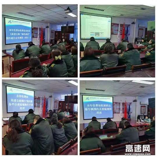 河北石安高速永年收费站开展联网收费运营和服务规程培训