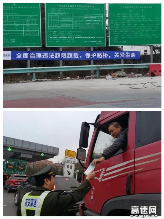 河北石安高速永年收费站积极开展ETC推广以及入口不停车称重宣传