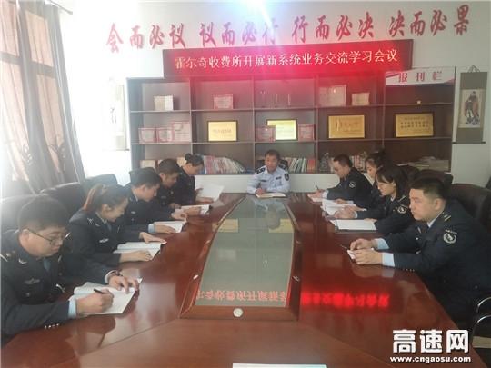 内蒙古公路霍尔奇收费所召开新系统业务交流学习会议