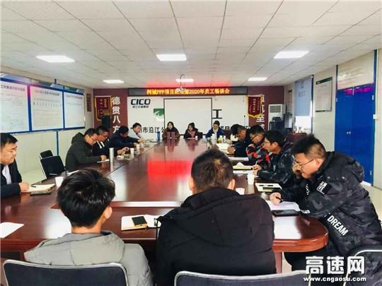 浙江衢州沿江公路柯城项目部抓安全促生产实现新年开门红