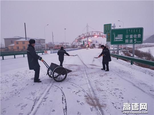 内蒙古公路霍尔奇收费所快速反应清雪除冰保畅通