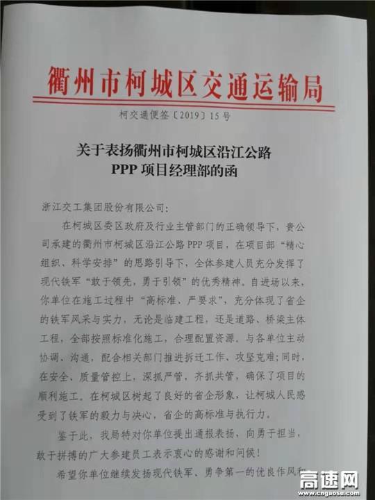 浙江衢州沿江公路柯城项目部获区交通运输局通报表扬