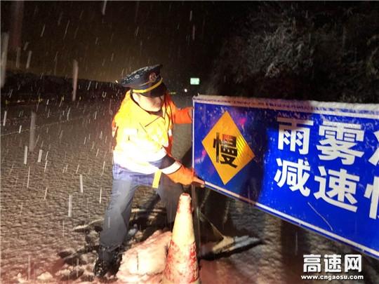 湖北高速路警企多方联动彻夜无眠融雪除冰保畅通