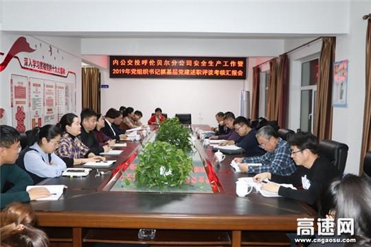 内蒙古公路交通投资发展有限公司安全生产专项检查小组赴呼伦贝尔分公司检查指导工作