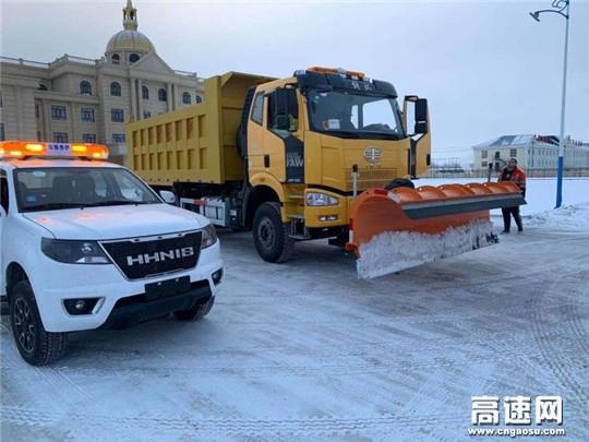 内蒙古公路交通投资发展有限公司呼伦贝尔分公司各养护单位及时进行扫雪工作