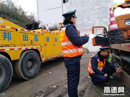 湖北高速路政汉十支队谷竹第二大队开展春运施救安全大检查