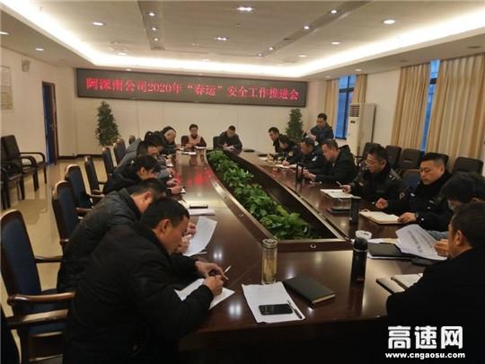 湖北高速路政七大队多部门联合召开春运安全工作推进会
